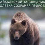Vystavka-Baykalskiy-zapovednik